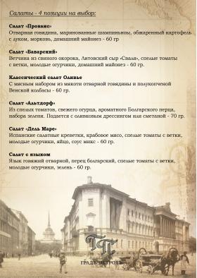 Классическое меню