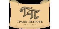 Ресторан «Градъ Петровъ»