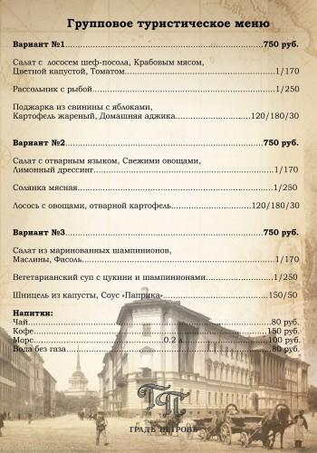Туристическое меню
