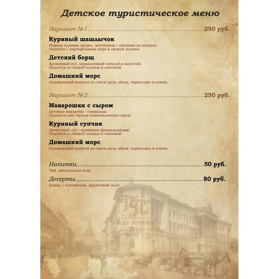 Туристическое меню (детское)